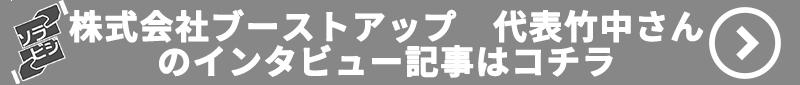 株式会社ブーストアップの代表竹中さんのインタビュー記事はこちら