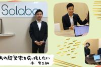 社員インタビュー:地方の起業家を応援したい。南晃二朗